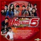 Grammy Gold : Big Beau Daeng - Vol.5 (Thailand Version)