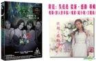 Lady Z (2016) (DVD + CD Set) (Hong Kong Version)