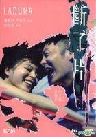 Lacuna (2012) (DVD) (Hong Kong Version)