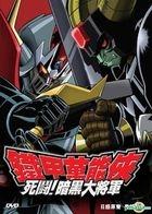 Majin Kaizer-Death! The Great General of Darkness (DVD) (Hong Kong Version)