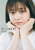 Matsumura Sayuri Nogizaka46 Graduation Photobook 'Tsugi, Itsu Aeru?'