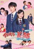 Itazura na Kiss - Love In Tokyo Special Making (Blu-ray) (English Subtitled) (Japan Version)