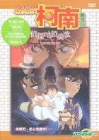 Detective Conan - The Private Eye's Requiem (DVD) (Hong Kong Version)