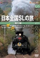 日本全国SLの旅!西日本編 (3)西日本編