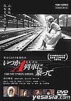 TAKE THE A-TRAIN, SOMEDAY (Japan Version)