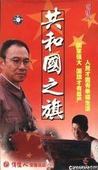 Gong He Guo Zhi Qi (VCD) (China Version)