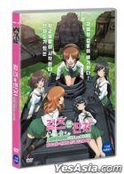 Girls und Panzer Compilation Movie (DVD) (First Press Limited Edition) (Korea Version)