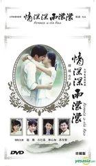 情深深雨濛濛 (DVD) (珍藏版) (完) (中国版)