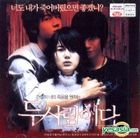 Someone Behind You (VCD) (韓國版)