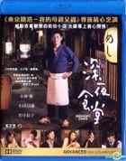深夜食堂 (2015) (Blu-ray) (香港版)