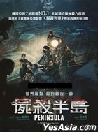 Peninsula (2020) (DVD) (Hong Kong Version)