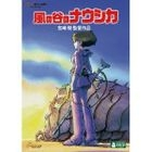 Nausicaa of the Valley of the Wind (DVD) (English Subtitled) (Japan Version)