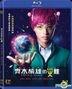 Psychic Kusuo (2017) (Blu-ray) (English Subtitled) (Hong Kong Version)