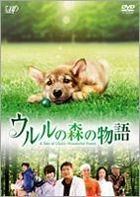 A Tale of Ululu's Wonderful Forest (DVD) (Normal Edition) (Japan Version)