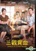 Chronicle of a Blood Merchant (2015) (DVD) (Taiwan Version)