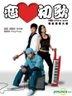 Love @ First Note Original Movie Soundtrack (OST) (CD+DVD)
