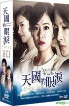 Tears of Heaven (2014) (DVD) (Ep.1-25) (End) (Multi-audio) (tvN TV Drama) (Taiwan Version)