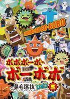 'Bobobo-bo Bo-bobo' Hanage Senbatsu DVD Vol.2 (Japan Version)