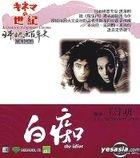 A Century Of Japanese Cinema - The Idiot (Hong Kong Version)