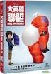 Big Hero 6 (2014) (DVD) (Hong Kong Version)