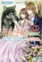 Outaishihi ni Nante Naritakunai!! Outaishihi-hen 5 (Novel)