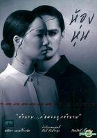 Hong Hoon (DVD) (Thailand Version)