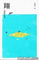 Xiang : Que Lu Xiang Gang