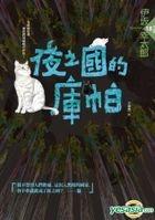 Ye Zhi Guo De Ku Pa