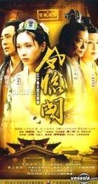 Feng Lin Ge Vol.1-30 (End) (China Version)