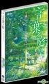 The Garden of Words (DVD) (Hong Kong Version)