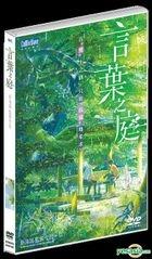 言葉之庭 (DVD) (香港版)