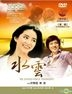 He Loved Once Too Many (DVD) (Taiwan Version)