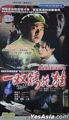 一雙繡花鞋 (2003) (H-DVD) (1-22集) (完) (中國版)