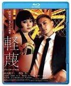 Keibetsu (Blu-ray) (Director's Cut) (Japan Version)