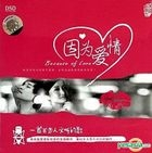 Because Of Love DSD (China Version)