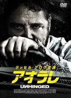 Unhinged (DVD)(Japan Version)