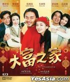 It's A Wonderful Life (1994) (Blu-ray) (Remastered Edition) (Hong Kong Version)
