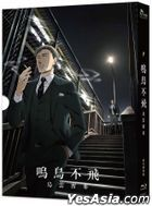 Twittering Birds Never Fly  - The Clouds Gather (2020) (Blu-ray) (Taiwan Version)