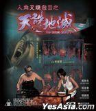 The Untold Story 2 (1998) (Blu-ray) (Hong Kong Version)
