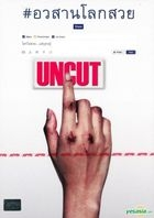 Uncut (Awasarn-Lok-Suey) (2016) (DVD) (Thailand Version)