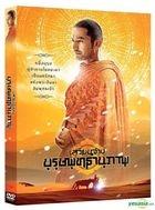 大唐玄奘 (2016) (DVD) (タイ版)