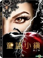 Once Upon A Time (DVD) (The Complete Sixth Season) (Taiwan Version)