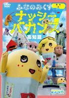 Funanomics 7 -Nassyi Vacation Kochi Hen- (DVD) (Japan Version)