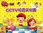 CCTV Xiao Yuan Wen Hua Zhou (DVD) (China Version)