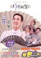 Super Humoros Operas - Er Bu He Chang (CD+DVD) (New Version) (Taiwan Version)