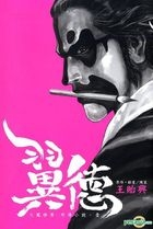 The Ravages Of Time Novel (Vol.1) Yi De (Fictions)