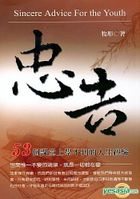 Zhong Gao - 53 Ge Ke Tang Shang Xue Bu Dao De Ren Sheng Jing Yan