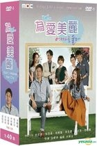 Don't Make Her Cry (DVD) (Ep. 1-40) (End) (Multi-audio) (MBC TV Drama) (Taiwan Version)