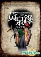 Huang Quan Lu 2  Huo Nu Zai Ling