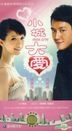 True Love (H-DVD) (End) (China Version)